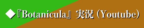 ◆『Botanicula』実況(Youtube)