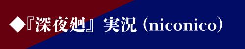◆『深夜廻』実況(niconico)